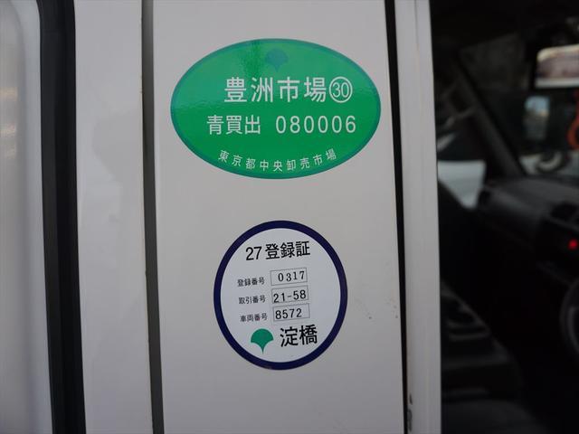 冷凍冷蔵マイナス5℃コールドスター車検記録簿5枚 青果使用(33枚目)