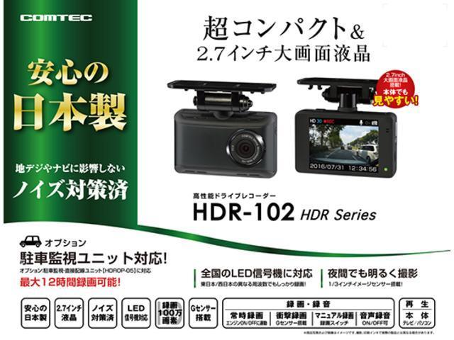 ドライブレコーダー取付パック!Made in Japan コムテックHDR102取付工賃込 http://www.e-comtec.co.jp/0_recorder/hdr102.html