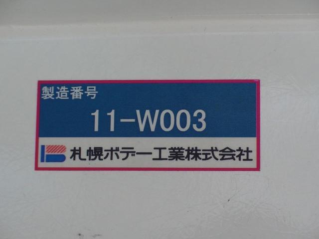 トヨタ ダイナトラック ウォークスルーバン 冷蔵冷凍車 新明和パワーゲート付き
