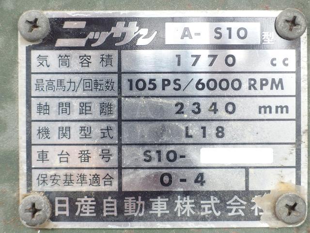 LS L18エンジン シングルキャブ 5MT(6枚目)