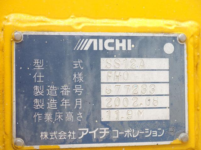 高所作業車 11.9m アイチSS12A FRPバケット(18枚目)