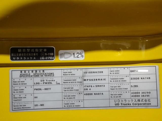 ミキサー車 カヤバMR45 積載10,860Kg 8.9立米(11枚目)