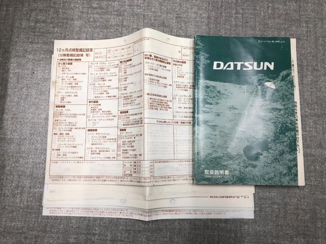 「日産」「ダットサン」「トラック」「静岡県」の中古車5