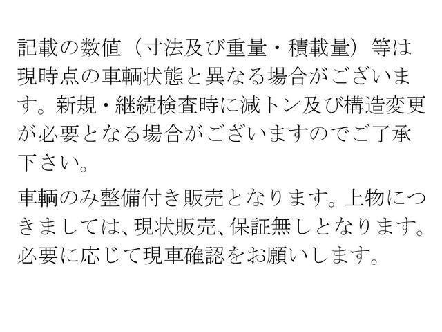 車体の形状:【販売車】8ナンバー登録 1年車検(積載800kgの為)