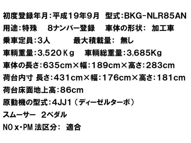 移動販売車 キッチンカー 加工車登録 跳ね上げ扉 シンク 作業台 カウンター外テーブル 車輌総重量3,685Kg スムーサー 2ペダル NOx・PM適合 フードトラック ケータリングカー(6枚目)