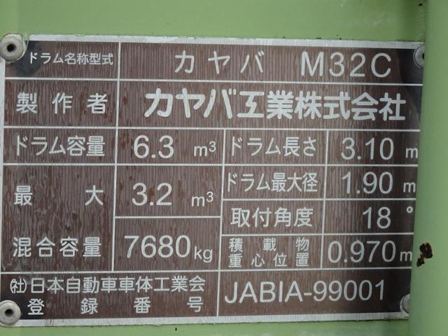 ドラム容量6.3立米 最大混合容量3.2立米