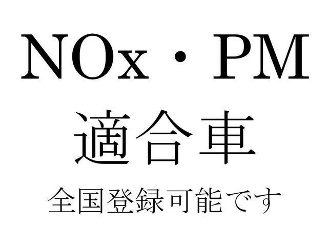 NOx・PM適合 最大積載量:9,870Kg 車両重量:9,820Kg 車両総重量:19,800Kg