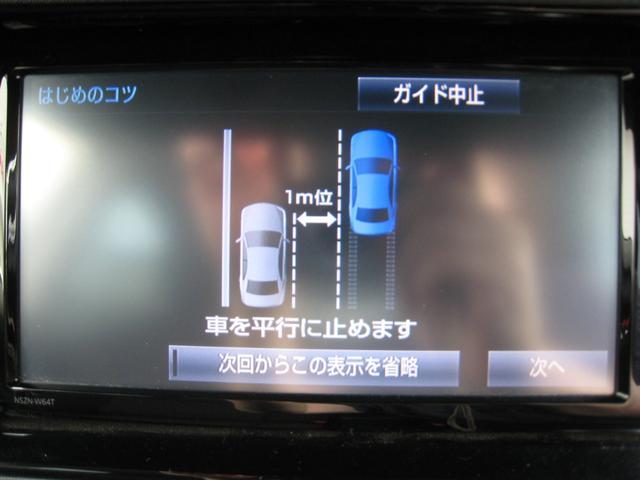 純正追加オプションの縦列駐車ガイド付バックモニター!