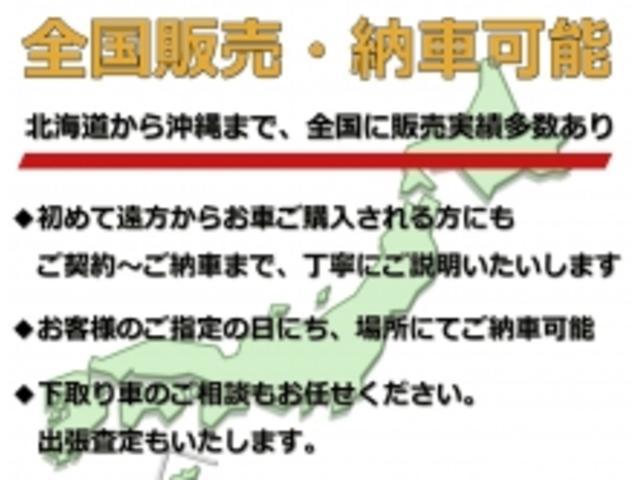 当店では北海道から沖縄まで、全国に販売・ご納車可能です。遠方よりご購入いただくお客様にもご安心いただけるよう、専任スタッフが丁寧にご説明差し上げます。どのような事でもお気軽にお問い合わせください!