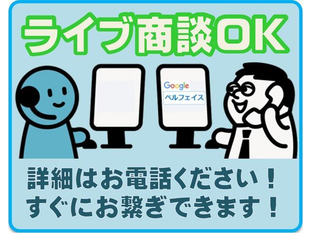 ★ライブ商談OK!詳細はお電話ください!すぐにお繋ぎできます!★