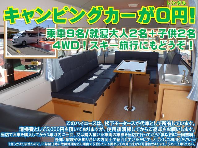 キャンピングカーが0円でレンタル出来ます!このハイエースは、松下モータースが代車として所有しています。清掃費で5,000円頂いております。詳しい詳細はスタッフまでお問合せ下さい。