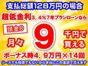 G・ホンダセンシング/プッシュスタート/届出済未使用車(32枚目)