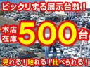 Lターボホンダセンシング/本革ステアリング/届出済未使用車(2枚目)