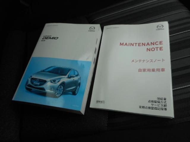お車の取扱説明書とメンテナンスノートです。