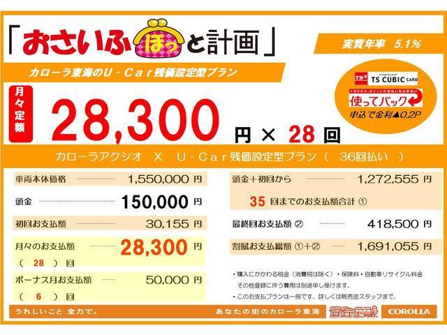 トヨタ カローラアクシオ 1.5X SDナビ BLUETOOTH 試乗車 禁煙車