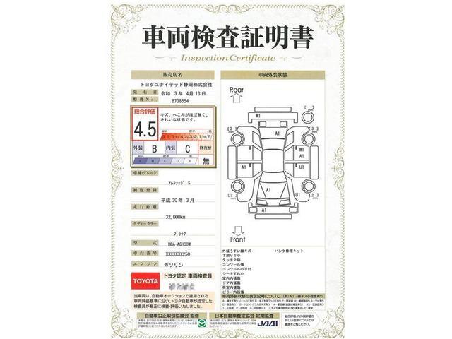 2.5S トヨタセーフティセンス 両側スライド左電動ドア アダプティブクルーズコントロール クリアランスソナー 純正地デジメモリーナビ バックカメラ LEDヘッドライト ワンオーナー(20枚目)
