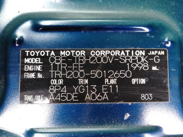 次に「整備のプロ」である2級整備士が機関の状態を検査し当社独自の真心&安心シートに悪いところも全て隠さず記入します。車両の本当の状態を把握することにより本当の安さ「適正価格」を算出しております!