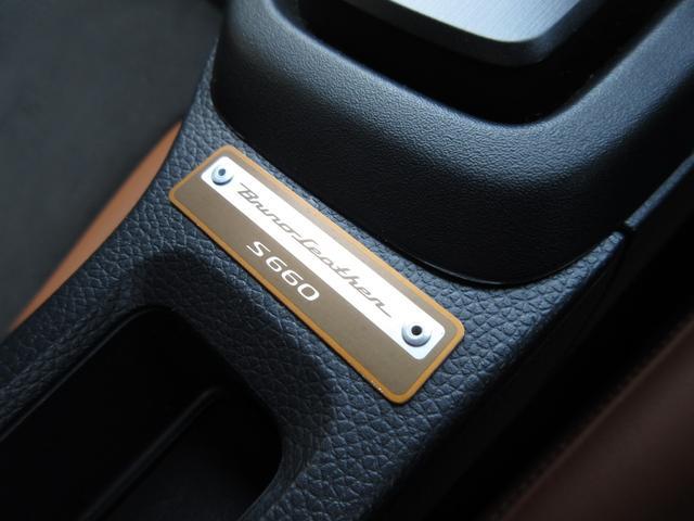 「ホンダ」「S660」「オープンカー」「静岡県」の中古車28