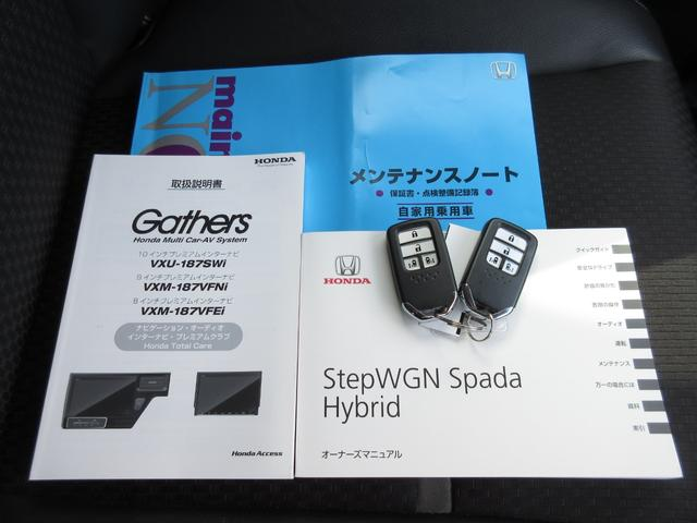 スパーダハイブリッド G・EX ホンダセンシング 9インチメモリーナビ フルセグ Bluetooth USB 両側電動スライドドア フロントドライブレコーダー 前席シートヒーター 禁煙車(44枚目)