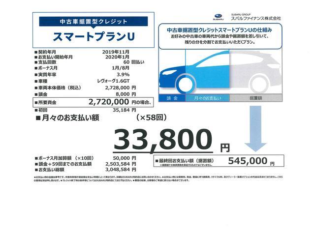 1.6GT アイサイトスマートエディション E型元試乗車(8枚目)