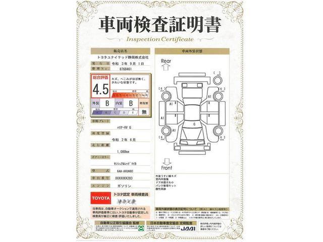 G トヨタセーフティセンス BSM RCTA RSA ACC T-コネクトナビ ドライブレコーダー 1500W電源 クリアランスソナー ETC クルーズコントロール 弊社試乗車(20枚目)