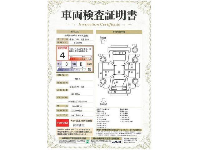 S 純正メモリーナビ ETC シートヒーター オートエアコン キーレス ワンオーナー(20枚目)