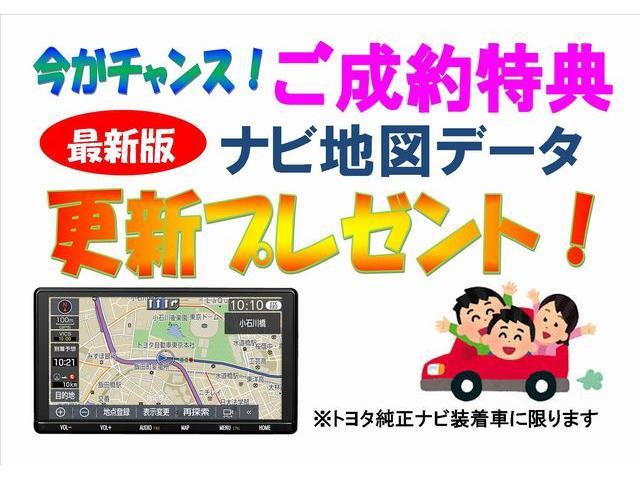今ご契約いただきますとトヨタ純正ナビに限りナビ地図更新をプレゼント!