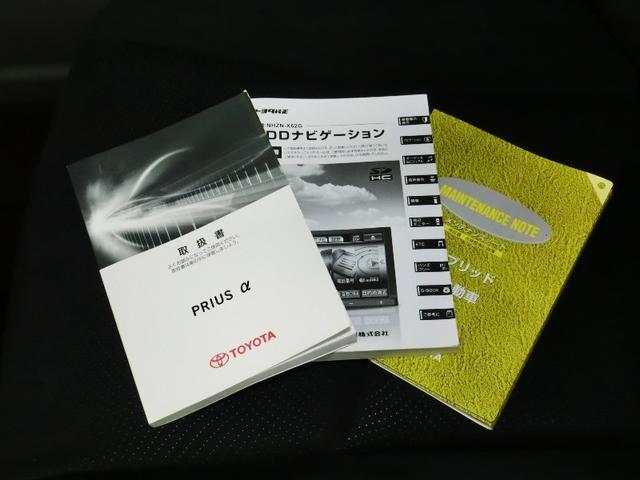 「トヨタ」「プリウスアルファ」「ミニバン・ワンボックス」「静岡県」の中古車21