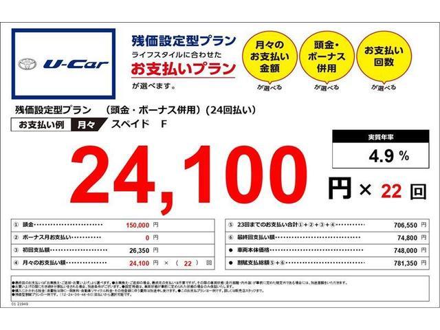 「トヨタ」「スペイド」「ミニバン・ワンボックス」「静岡県」の中古車2