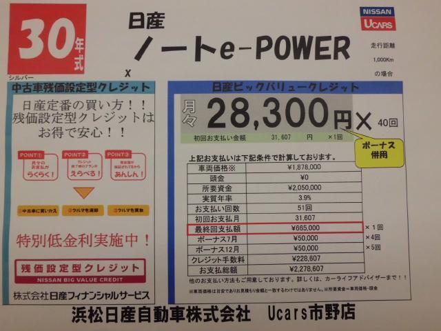 日産 ノート e-POWER X 1オーナー ナビ&TV HID Bカメラ