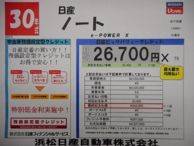 日産 ノート e-POWER X