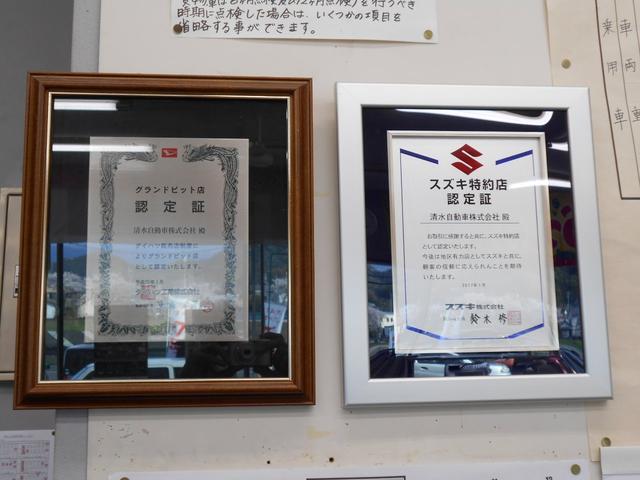 2017年1月スズキ自販静岡より、特約店に認定されました。