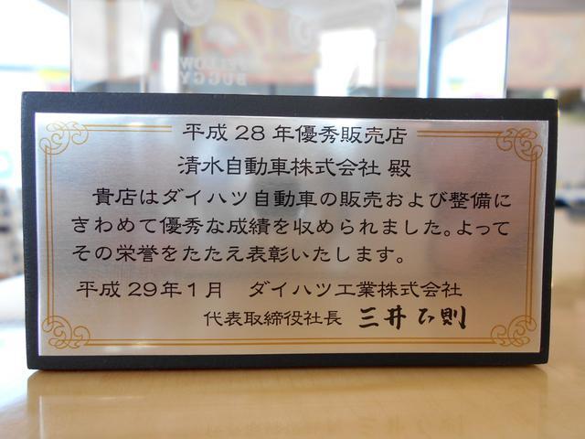 2017年1月ダイハツ工業から、優秀販売店表彰を頂きました。