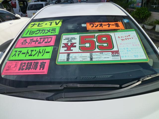 「トヨタ」「プリウス」「セダン」「静岡県」の中古車10