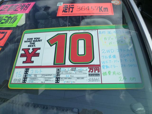 「三菱」「コルト」「コンパクトカー」「静岡県」の中古車11