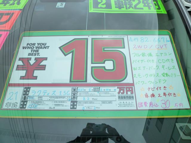 「トヨタ」「ラクティス」「ミニバン・ワンボックス」「静岡県」の中古車17