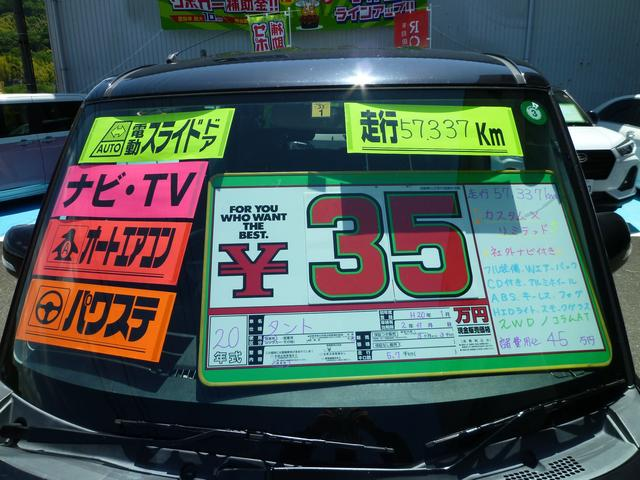 「ダイハツ」「タント」「コンパクトカー」「静岡県」の中古車9