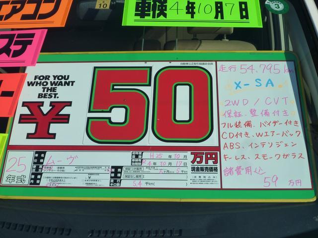 X SA オートエアコン パワステ CVT 電動ミラー プッシュボタンスタート キーフリー スマートアシスト(10枚目)