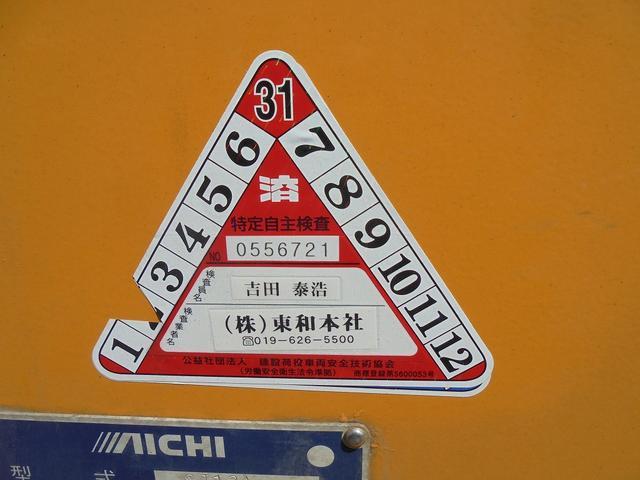 アイチ12.6m高所作業車(18枚目)
