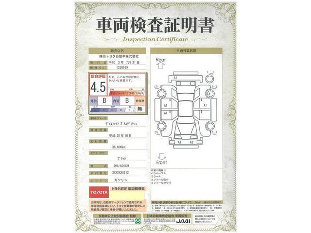 2.5Z Aエディション 衝突被害軽減システム メモリーナビ フルセグ バックカメラ DVD再生 ドラレコ スマートキー ETC HIDヘッドライト 両側電動スライド 3列シート 乗車定員7人 オートクルーズコントロール(20枚目)