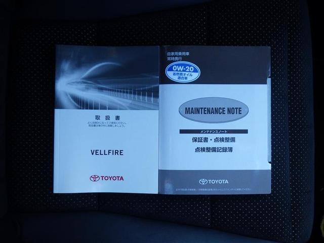 2.5Z Aエディション ゴールデンアイズ メモリーナビ バックモニター HIDヘッドライト ドライブレコーダー レーダークルコン ワンオーナー(19枚目)