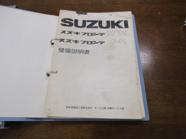 「スズキ」「フロンテ」「軽自動車」「静岡県」の中古車50