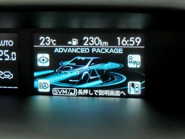 1.6GTアイサイト Sスタイル 水平対向ターボエンジン アイサイトVer3 パナソニック地デジメモリーナビ アダプティブクルーズコントロール LEDヘッドライト 純正18インチアルミホイール ETC 禁煙車 ワンオーナー(13枚目)