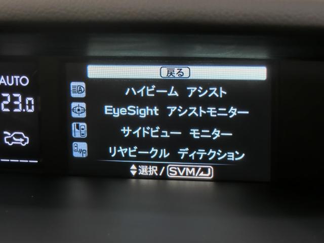 1.6GTアイサイト プラウドエディション アドバンスドセーフティパッケージ アイサイト BSM アダプティブクルーズコントロール LEDヘッドライト パナソニック地デジメモリーナビ バックカメラ 純正17インチアルミホイール 禁煙車(29枚目)