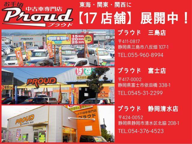 ★静岡県に6店舗、千葉県に8店舗、埼玉県に1店舗、愛知県に1店舗、岐阜県に1店舗、兵庫県に1店舗 全部で17店舗 約2000台の在庫の中からお車を選ぶ事が出来ます。ご希望車両の注文も承っています!