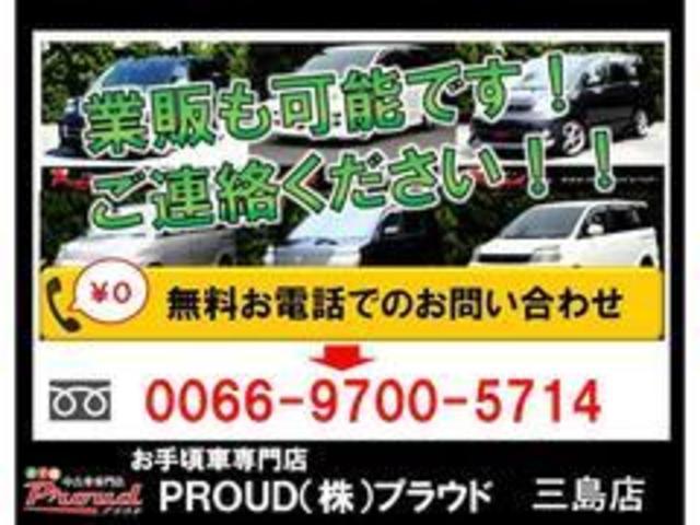 全車、除菌消毒を行ってからの納車となります!是非、他の車両もご覧ください。在庫にない車両も全力で探します!お客様のご要望をお聞かせ下さい!055-960-8994