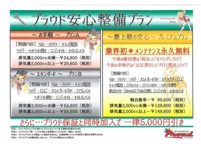 「日産」「ピノ」「軽自動車」「静岡県」の中古車34