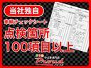 100G レザーパッケージ 純正CD ETC スマートキー プッシュボタンスタート ハーフレザーシート 電格ミラー ウィンカーミラー オートエアコン リアスピーカー エコモード ステアリングスイッチ タイミングチェーン ABS(5枚目)