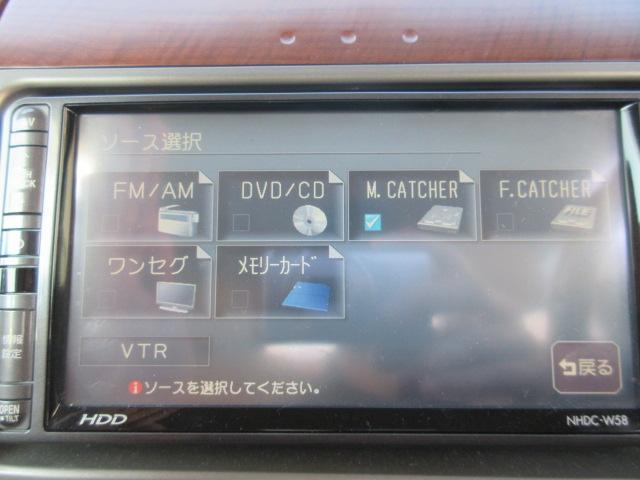 プレミアムX /1年保証付 HDDナビ 走行8万キロ台 TV視聴可 CD録音可 DVD再生 ハーフレザーシート ウッド調ステアリング 空気清浄 オートエアコン フォグランプ 電動格納ミラー(23枚目)