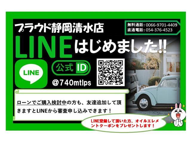 【来店しなくても車選びが可能!】ビデオ通話でLINE商談可能です。LINE公式アカウントID「@740mtlps」